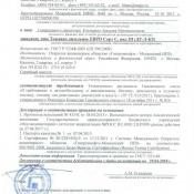 Сертификат сорт С вид 3