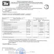 Топливо печное бытовое. ЗАО «Рязанская нефтеперерабатывающая компания» Роснефть.