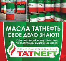 масло татнефть
